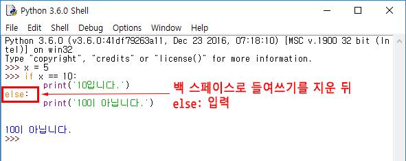 그림 14 2 IDLE의 파이썬 셸에서 if, else 작성