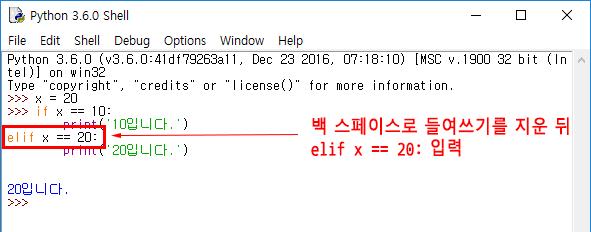 그림 15 2 IDLE의 파이썬 셸에서 if, elif 작성