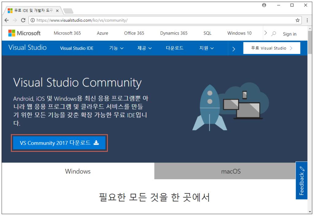 COS Pro 2급 C 언어: 2 0 Visual Studio 설치하기
